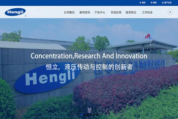 江苏恒立液压公司集团形象官网设计制作建设