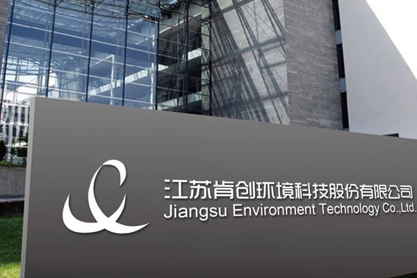 江苏肯创环境品牌广告设计制作推广提升