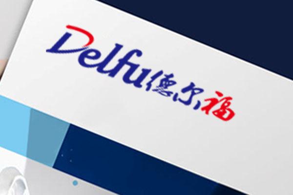 德尔福医疗器械品牌设计制作推广