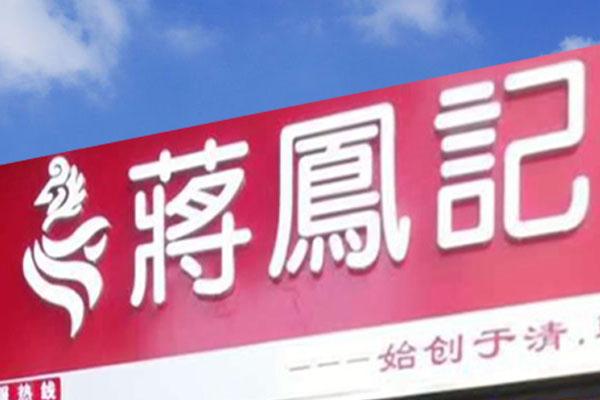 蒋凤记食品卤菜礼品产品包装设计