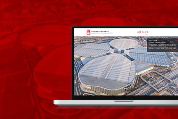 上海建筑设计公司形象网站设计建设