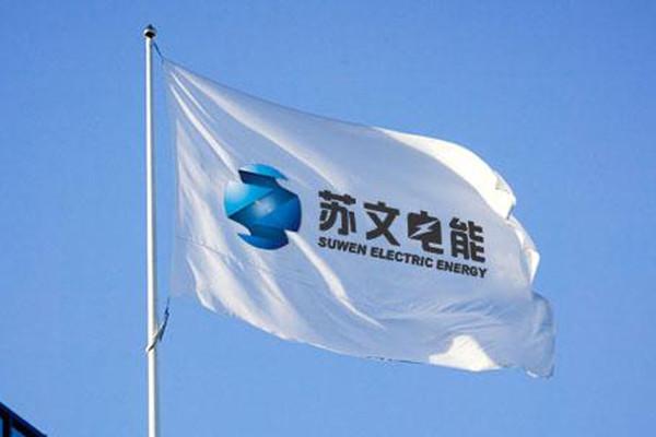 常州苏文电能品牌logo商标标志设计