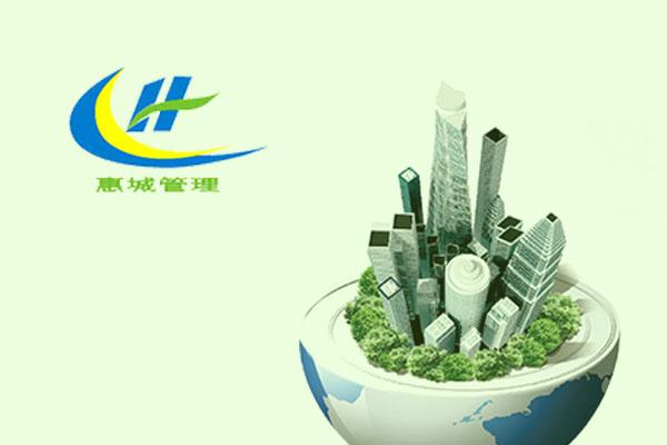 常州惠城工程管理企业形象画册设计制作印刷