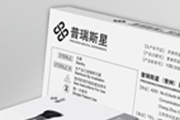 普瑞斯星医疗品牌包装设计
