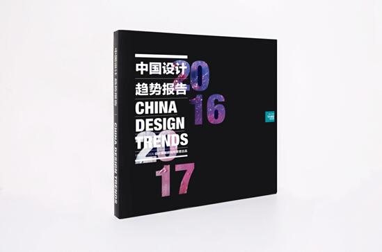 常州广告公司预测2016-2017中国设计趋势